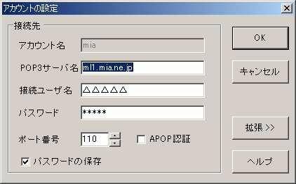 アカウント情報設定